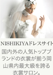 NISHIKIYAドレスサイト